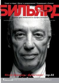 Бильярд Спорт,№2(Март-Апрель,2008)
