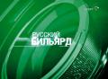 Русский бильярд на российском телеэкране