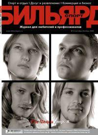 Бильярд Спорт,№5(Сентябрь-Октябрь,2008)