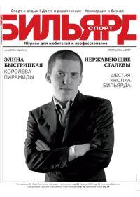Бильярд Спорт,№3(Май-Июнь,2007)