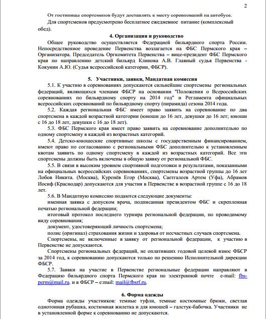 Пермь. Юношеское первенство России. Положение о турнире
